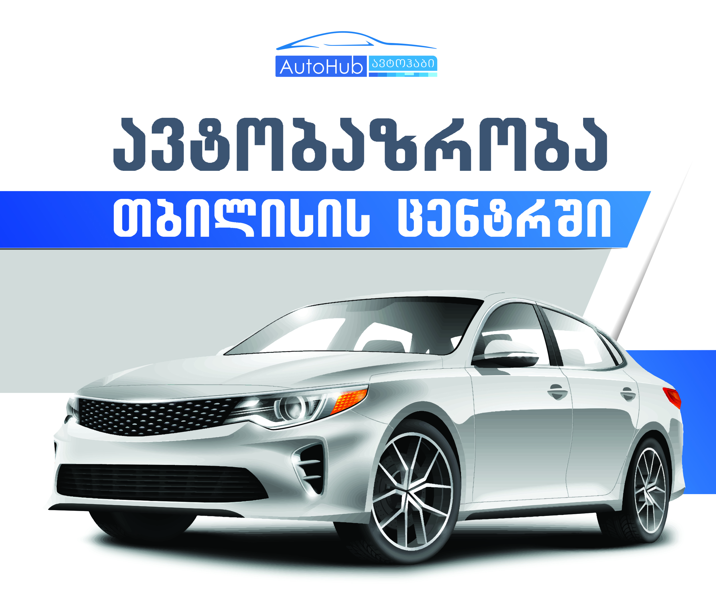 car sales service